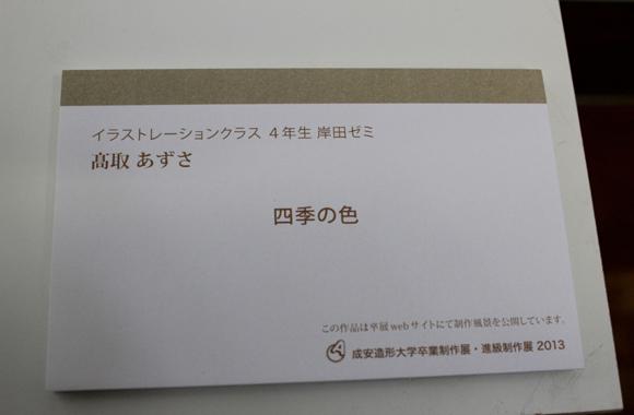 takatori_6_03