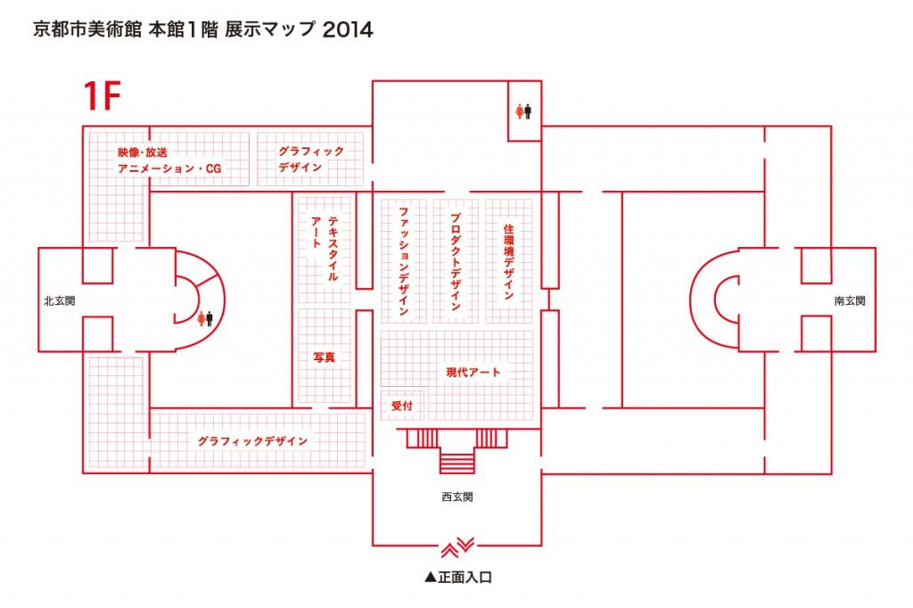 京都市美術館1階展示マップ