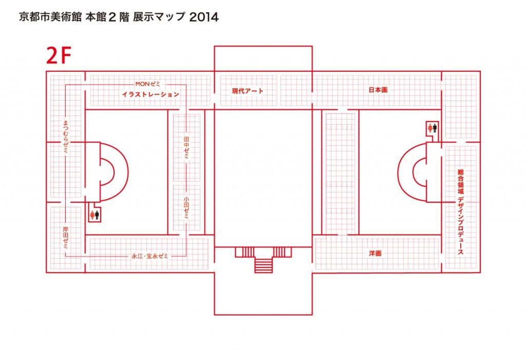 京都市美術館2階展示マップ