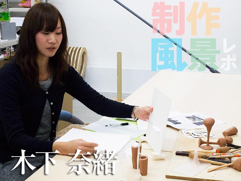 木下奈緒さん プロダクトデザインコース