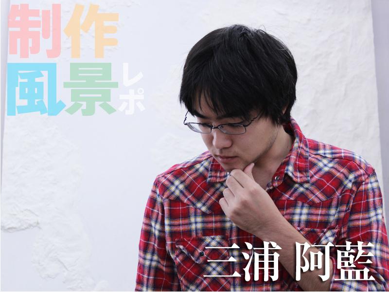 三浦阿藍さん 洋画コース