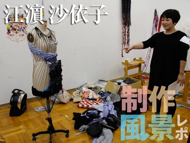 江濵沙依子さん テキスタイルアートコース