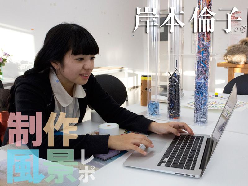岸本倫子さん グラフィックデザインコース