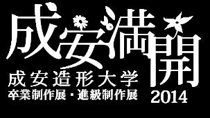 成安造形大学 卒業制作展・進級制作展 2014