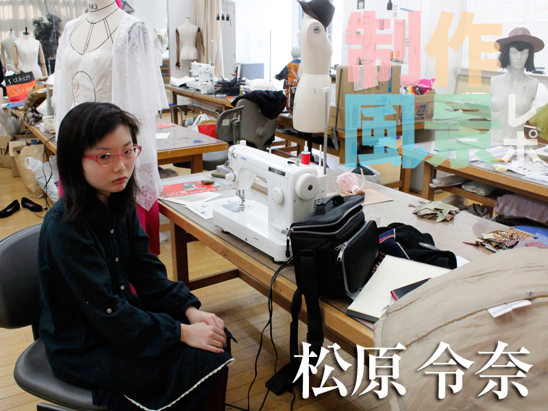 松原令奈さん ファッションデザインコース