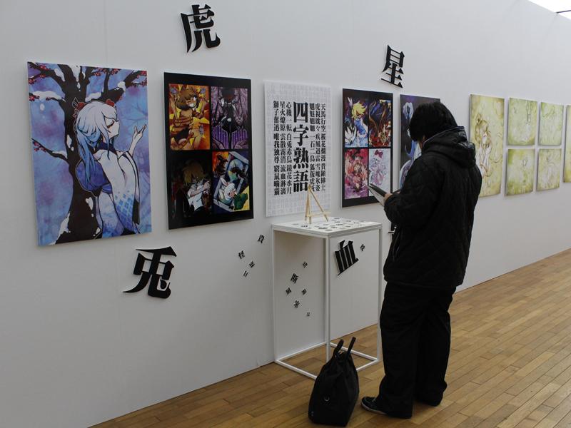 1月31日(金)展示風景