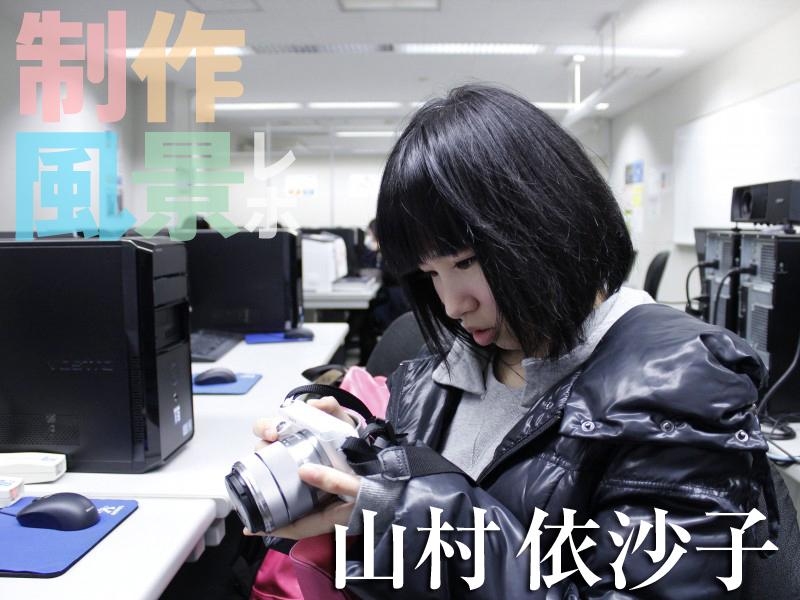 山村依沙子さん 映像・放送コース
